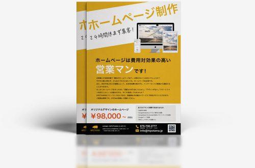 Web制作事務所「HIPOTAMA 」チラシデザイン