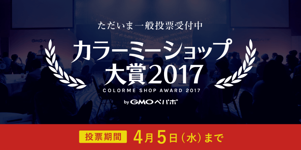 カラーミーショップ大賞2017ノミネートショップ