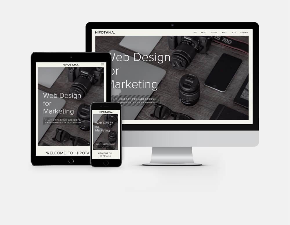 京都のWeb制作事務所 HIPOTAMAのホームページ制作