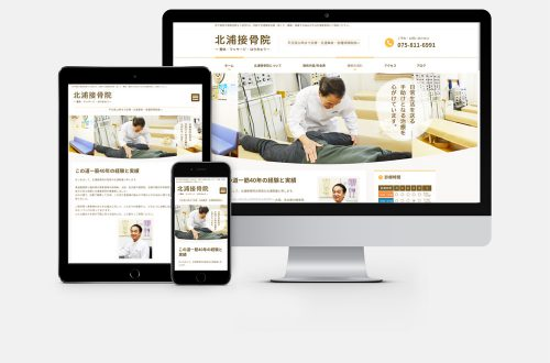 京都西大路御池の接骨院「北浦接骨院 」ホームページ制作