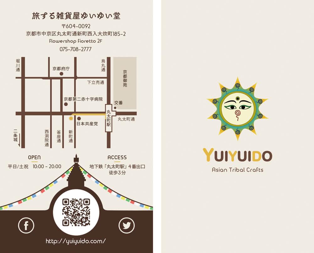 京都の少数民族雑貨店「旅する雑貨屋ゆいゆい堂」のショップカードデザイン