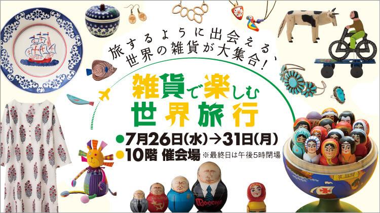 名古屋タカシマヤ-雑貨で楽しむ世界旅行
