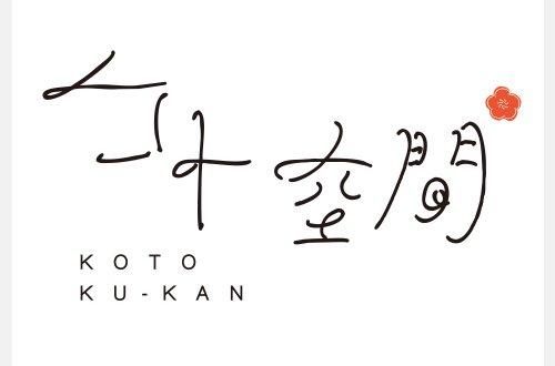 「合同会社 コト空間」ロゴデザイン