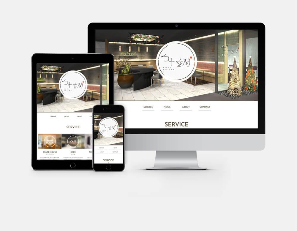 合同会社 コト空間ホームページデザイン