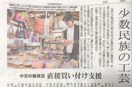 【メディア掲載情報】京都新聞社さまに掲載していただきました!