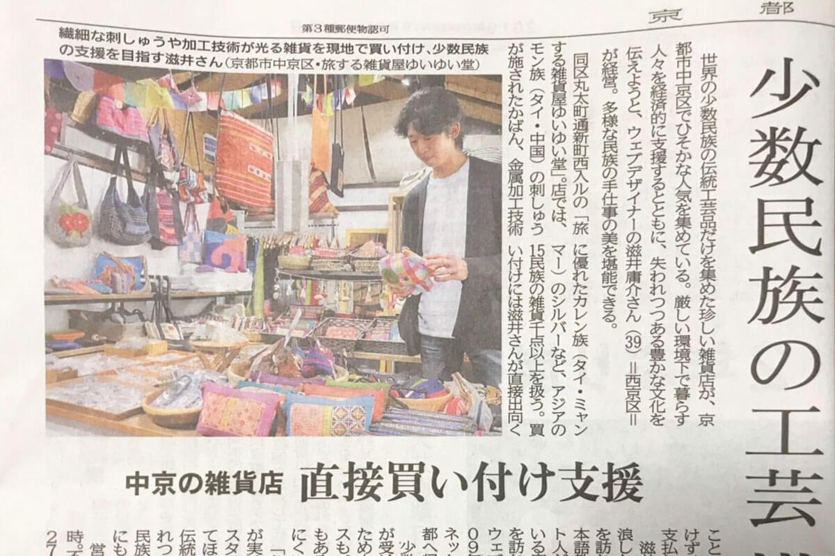 京都新聞取材