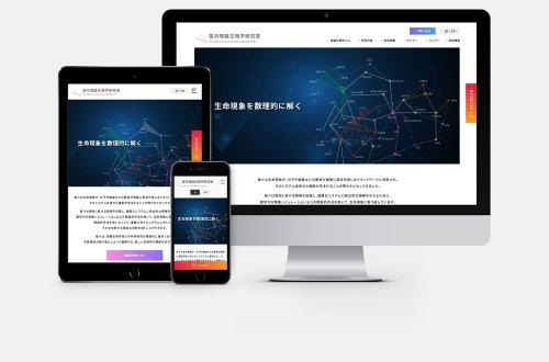 京都大学「望月理論生物学研究室」ホームページ制作