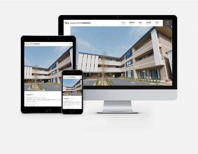 一級建築士事務所「株式会社シモガモ建築事務所」ホームページ制作