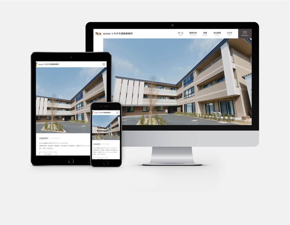 シモガモ建築事務所WEBデザイン