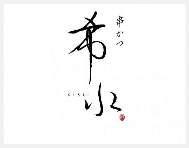 「串かつ 希水」ロゴデザイン
