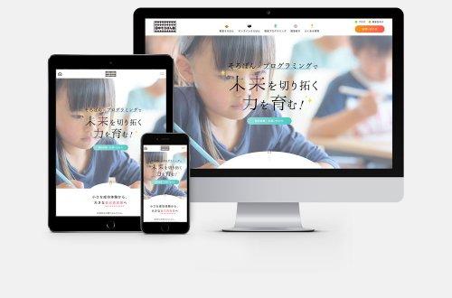 「田中そろばん塾」ホームページ制作