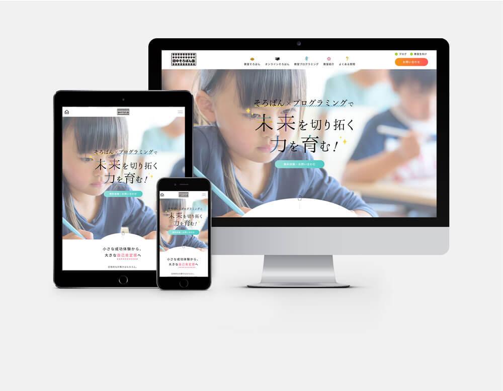 「田中そろばん塾」Webデザイン