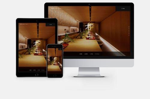 「京都 串かつ 希水」ホームページ制作